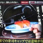 無添くら寿司 - 鮮度くんについて(HPより)