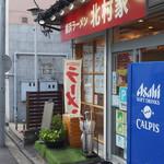 横浜ラーメン 北村家 - 店舗