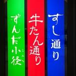 114622519 - 新幹線降りたら、仙台駅3階