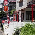 麺家 歩輝勇 - 駅から少し歩くと見えてきます