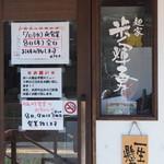 麺家 歩輝勇 - 店舗入り口の掲示