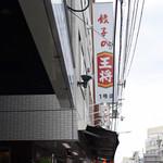 餃子の王将 - 1号店ですよ~