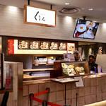 京都四条くをん - 名古屋PARCO 西館7Fです