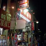 11463481 - 調布駅北口新宿寄りにある「百店街」入口にありました。