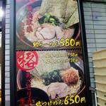 11463609 - 横浜家系風が助、あっさり魚介系が格、だそうです。