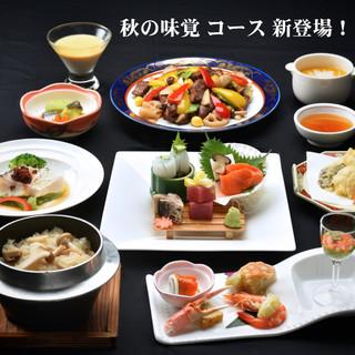 旬を食らう味覚コース『秋』編