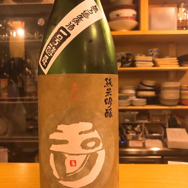 日本酒小料理屋 きよい(喜は七が3つ)>