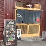ねぎ庵 - お店(玄関)