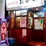 中華料理 おがわ - 中華料理 おがわ@長岡 店舗外観