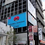 Isutamburuhanedan - お店の入居しているビル