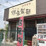 燵家製麺 -