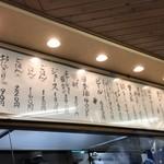 Musashiramen - メニュー
