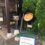 やじろべい - 大きな『かつ丼』のオブジェ