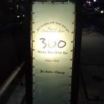 銀座バー GINZA300BAR 銀座5丁目店 - カジュアルな看板