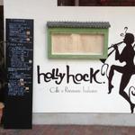 holly hock -