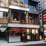 上海湯包小館 - ◆お店◆♪1階にあります。