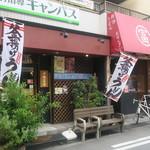 活麺富蔵 - 2019年8月31日訪問