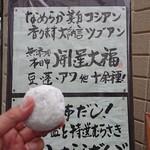 越後鶴屋 - イチゴ大福♪