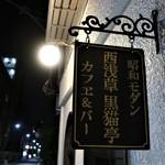 西浅草 黒猫亭 - 看板。昼間見るのと全然違う。