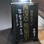 西浅草 黒猫亭 - 外の看板。