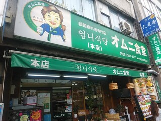 オムニ食堂 本店