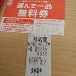 さん天 - その他写真:食券とサービス券。