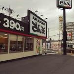 さん天 - 外観写真:店舗の外観、ロードサイン。