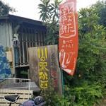 川の駅 松平 - 川の駅 松平の看板