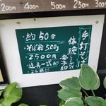 川の駅 松平 - 手打ち蕎麦体験のお知らせ
