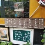 川の駅 松平 - メニュー