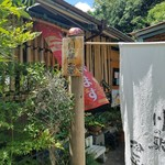 川の駅 松平 - お店の入口前