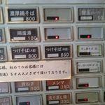 鶏そば 三歩一 - 券売機(上の方)