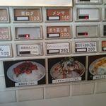 鶏そば 三歩一 - 券売機(下の方)