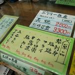 川の駅 松平 -