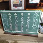 川の駅 松平 - 蕎麦メニュー