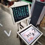 川の駅 松平 - メニュー看板