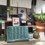 川の駅 松平 - 料理を注文するところ