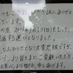 114666121 - 【2019年9月1日】閉店のお知らせ。
