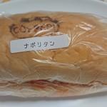 コッペパン専門店 コッペリ - ¥300-
