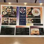 酒房 味彩 - ランチメニュー