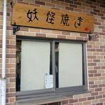 ベーカリー&カフェ ふぁんふぁーれ - 建物東側の妖怪焼き専用窓口(10:30-)