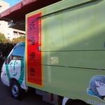 ベーカリー&カフェ ふぁんふぁーれ - ゲゲゲ移動販売車