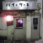 ぴーぷる・ぴーぷ - 2012/2訪問 右側に積もった雪が見えます