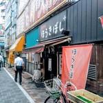 ほうきぼし+ - 神田駅北口近辺の比較的人通りが多い所にあります。