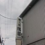 麺工房 隠國 -
