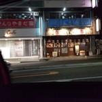地酒と銀シャリ 一夜干し商店 -