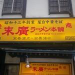 末廣ラーメン本舗  -