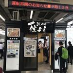 114690006 - 住よし JR名古屋駅・新幹線上り
