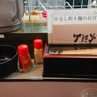 らーめん山頭火-カスター