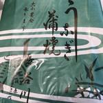 長谷川 - 白焼きの包み